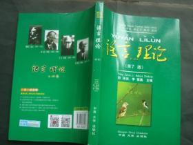 高等学校语言学概论教材:语言理论(第7版).