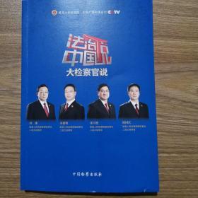 法制中国说大检察官说