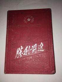 五六十年代《胜利前进》日记本