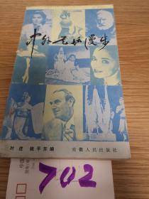 中外艺坛漫步.0.99元