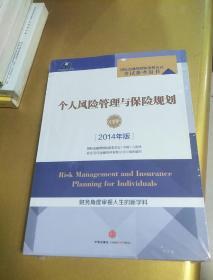 个人风险管理与保险规划(2014年版)