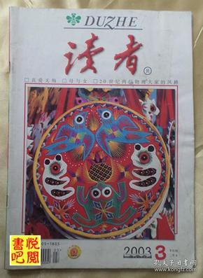 《读者》(半月刊 2003年第3期)