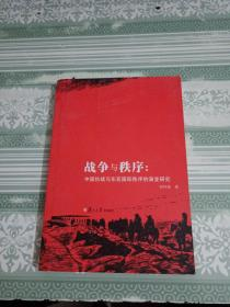 战争与秩序:中国抗战与东亚国际秩序的演变研究