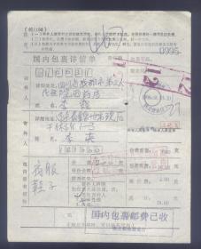 包裹单:辽宁锦州1998.08.03.铁北营业厅,寄成都包裹单
