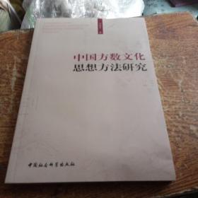 中国方数文化思想方法研究