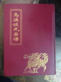 乌溪谈氏宗谱(精装16开 江西省2008年重修)