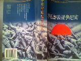 华东解放战争纪实  大32开727页