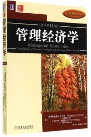 正版二手 管理经济学(原书第11版) 克里斯托弗 机械工业出版社9787111484240