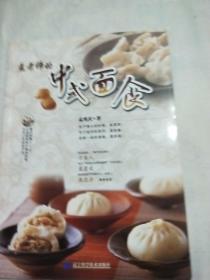 孟老师的中式面食