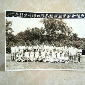 1950年,立新会计学校总校高等班师生留影,老照片,大美照相馆。