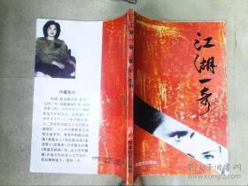 小说《江湖一奇》陈娟