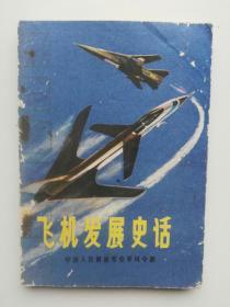 飞机发展史话
