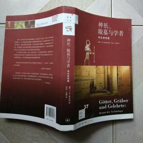神祇、陵墓与学者:考古学传奇