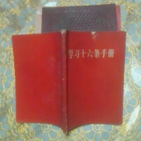 学习十六条手册【内有毛主席红卫兵像1张、毛林合影1张、有毛主席语录和林彪语录】(增订本)