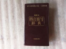 四言描写辞典(软精装1991年1版1印)