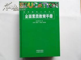 全面素质教育手册 上 精装