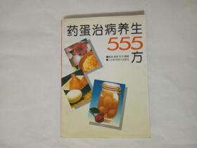 药蛋治病养生555方