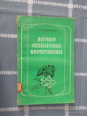 外文版;  植物病原微生物的迁移