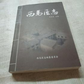 西马匠志(晋城城区)