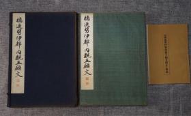 【橘逸势伊都内亲王愿文】1933年日本平凡社发行珂罗版