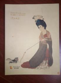 鼎天国际2011秋季拍卖会——津派书画(12月18日)
