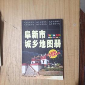 阜新市城乡地图册