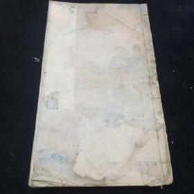 林严合钞(全四册)宣统三年3月再版。