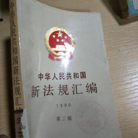 中华人民共和国  新法规汇编