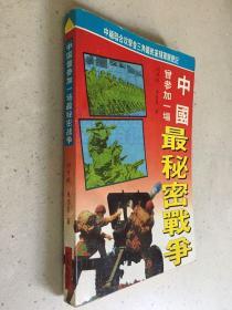 中国,曾参加一场最秘密战争