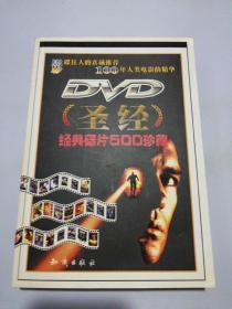 DVD圣经