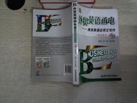 外贸英语函电:商务英语应用文写作(学生用书)(第5版)····