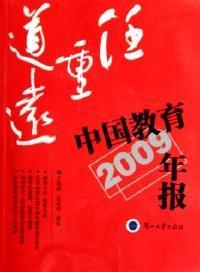 任重道远 : 中国教育年报2009