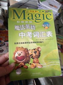 魔法英语词汇表