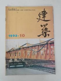 建筑 1993年 第10期 (总414期)