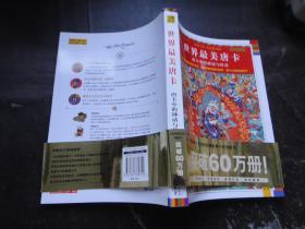 世界最美唐卡:唐卡中的神话传奇〔全彩插图珍藏本〕