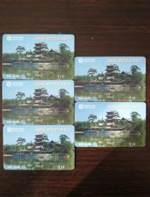 中国移动通信18618移动电话充值卡  ¥10   承德金山亭
