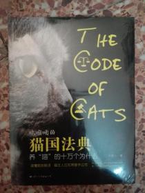咕噜咦的猫国法典:养喵的十万个为什么