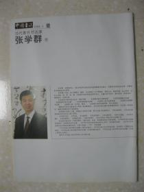 中国书法 2008.3 当代著名书法家张学群卷