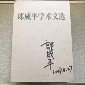 郎咸平学术文选(全二册)