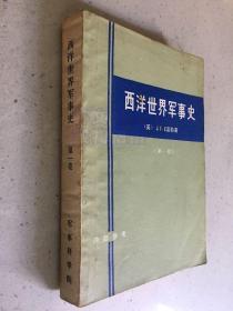 西洋世界军事史 第一卷