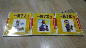 幽默脑筋总动员:一笑了之1.2.3;半截裤腿1.2.3;谁比谁傻1.2.3》全套9册合售