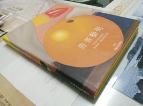 12开·精装彩页铜版纸·《波普艺术》·九五品·(中文版)