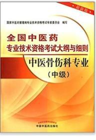 全国中医药专业技术资格考试大纲与细则:中医骨伤科专业(中级)