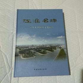 江淮名珠:江都水利枢纽文化掠影