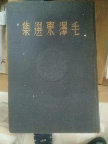 毛泽东选集 东北书店1948