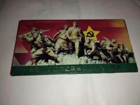 中国工农红军长征胜利六十周年纪念封 (1套 10枚+2枚首日封)