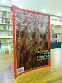 中国国家地理 杂志 2000年第3期