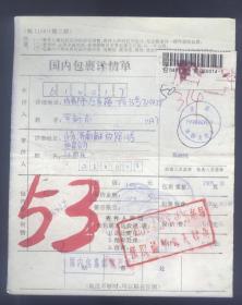 包裹单:济南1998.06.08.甸柳支局,寄成都包裹单