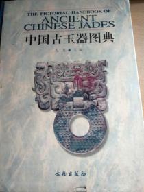 中国古玉器图典/外来之家/