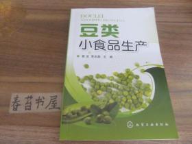 豆类小食品生产